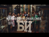 Manneqquin Challenge by Biological Institute (TSU)