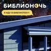 Библионочь-2017 в Национальной библиотеке РК