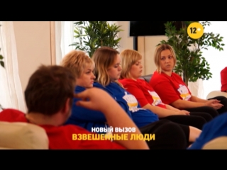 «Взвешенные люди»: конфликт между командами