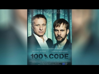 Код 100 (2015) | The Hundred Code