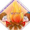 """Детская общественная организация """"Костер"""""""