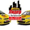 """Бугуруслан   Такси """"Лидер""""   4-44-44   6-66-66  """
