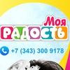МОЯ РАДОСТЬ интернет-магазин детских товаров