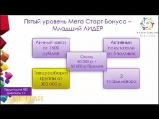Маркетинг_план_AVON__11_минут