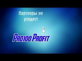 Pro100 Profit - заработок без приглашений!