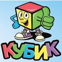 Логотип Кубик - детский развивающий центр. Тюмень