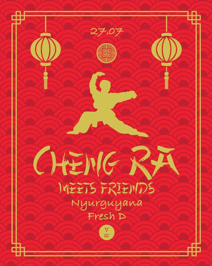 Афиша Владивосток 27.07 Cheng RA Meets Friends RA