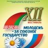 """Фестиваль """"Молодежь - За Союзное государство"""""""