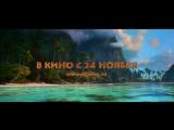 Моана — Русский трейлер (2016)