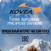 Официальный Интернет-магазин KOVEA