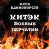 Китэк - бокс Москва