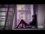 ПРЕМЬЕРА ПЕСНИ! Интонация & Artik & Asti – Меланхолия (Lyric Video) Денис Гладкий Артик Умрихин Анна Асти
