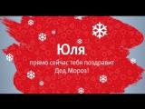 С Новым Годом, Юля!