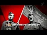30 апреля 1945 г. До победы - 9 дней