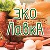 ЭКО ЛАВКА | Доставка продуктов | Москва и МО
