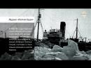 Хронология вечности: Завершение героического дрейфа ледокола «Георгий Седов» во льдах Арктики