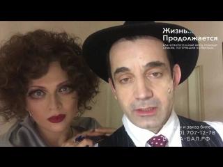 Дмитрий Певцов и Ольга Дроздова приглашают Вас на Бал #ВЕСНА