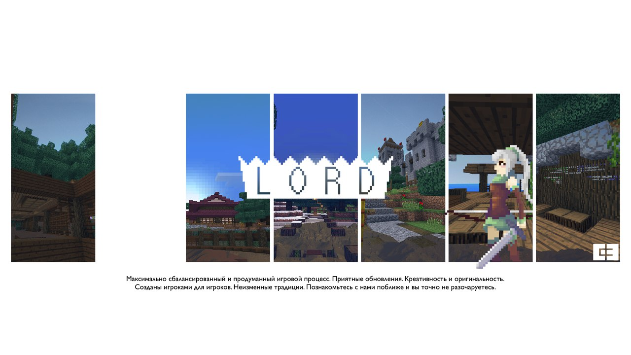 Сервер LordNetwork