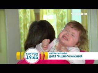 Дитя грешной любви | Говорит Украина