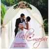Свадьба под Ключ|Выездная Регистрация|Челябинск