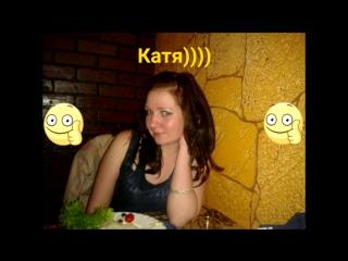 Хорошая девочка Катя)))))Звонок в Программе Дискорд)))