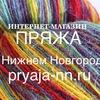 ПРЯЖА в Нижнем Новгороде Дропс ВВВ Кауни Дундага