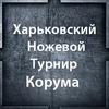 ХНТК | Харьковский Ножевой Турнир Корума