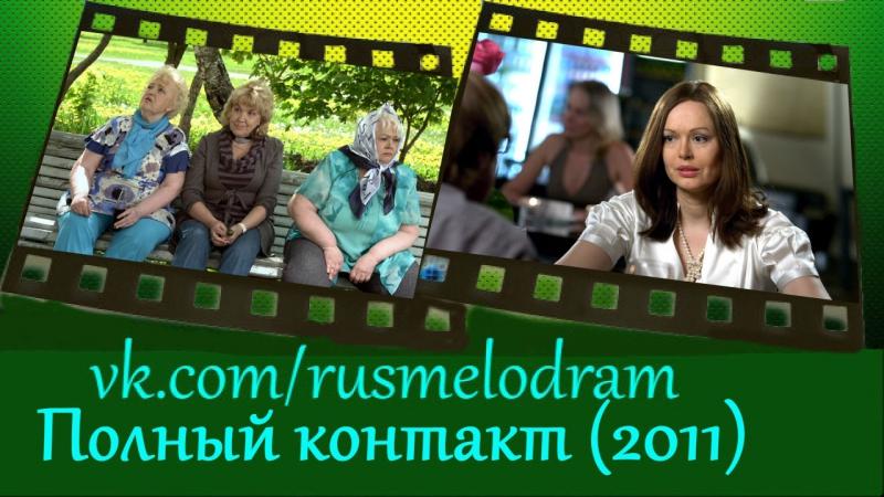 Полный контакт (2011)