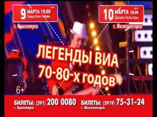 Ретро шоу Мы из СССР - Легенды ВИА 70-80-х годов