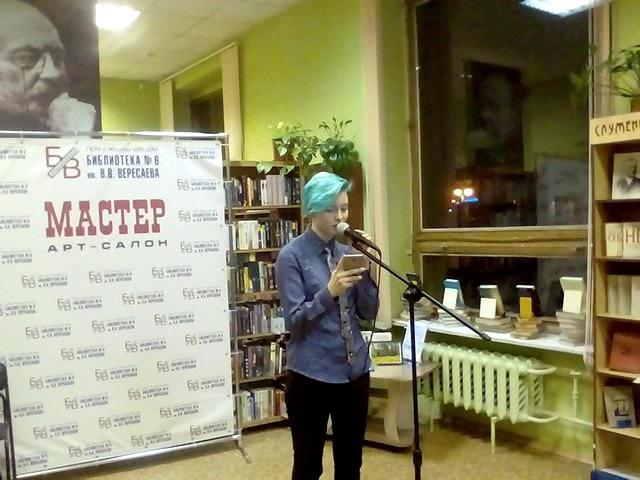 Катрин Соловьева - Катрин Соловьева -Разливалась как дым, библиотека Вересаева, ...