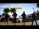Ghost Recon Wildlands Narco Road - Трейлер