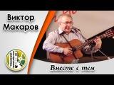 Виктор Макаров -