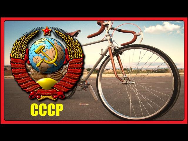 Легендарные Велосипеды СССР