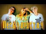 Inaco band - Это песня простая(IOWA)
