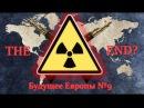 Закат Европы Будущее Европы в кантриболз сountryballs 9 THE END