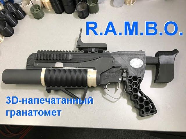 R.A.M.B.O. - распечатанный на 3D-принтере гранатомет