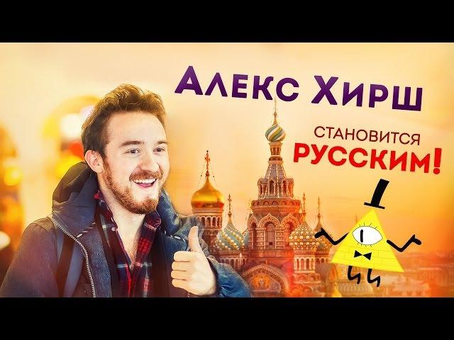 Алекс Хирш становится русским! Сыендук учит!