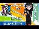 Обзор куклы ООАК Монстер Хай Мэвис из м/ф Монстры на каникулах(Create By Инрина Китае...
