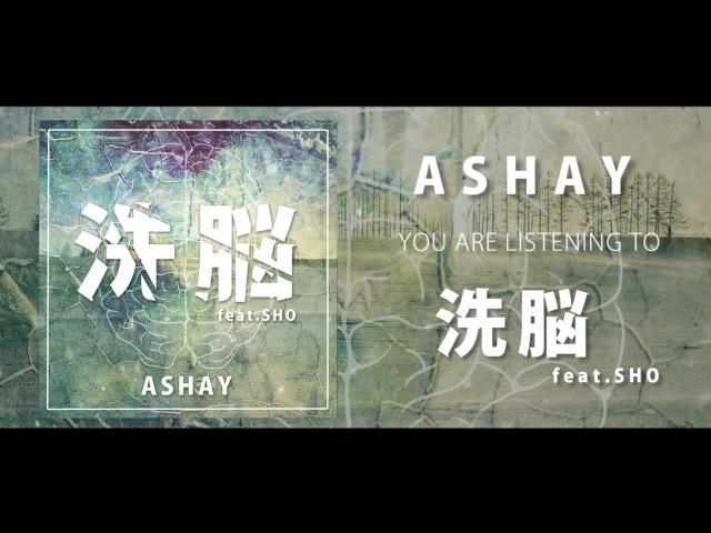 Ashay 洗脳