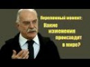 Никита Михалков: Какие изменения происходят в мире?( 21.12.16)