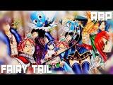 Русский Аниме Реп про Гильдию Хвост Феи  Rap do Fairy Tail Guild AMV