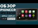Pioneer SPH-DA120 Обзор Apple CarPlay