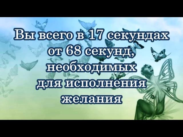 23 ИСПОЛНЕНИЕ ЖЕЛАНИЯ ЗА 68 СЕКУНД УЧЕНИЕ АБРАХАМА ЭСТЕР И ДЖЕРРИ ХИКС