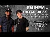 EMINEM и Royce da 59'' о знакомстве, ссоре и воссоединении 2011
