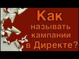 Как называть кампании в Яндекс Директ?