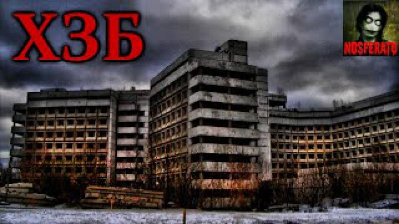 Истории на ночь - Ховринская заброшенная больница