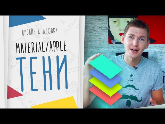 Тени В Веб-Дизайне Material Design Apple Photoshop