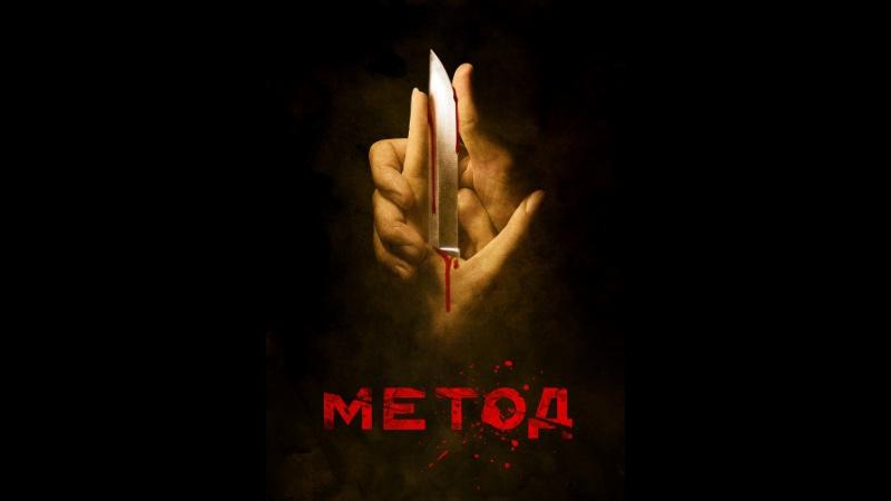 Метод (2015, сериал, 1 сезон) — — КиноПоиск