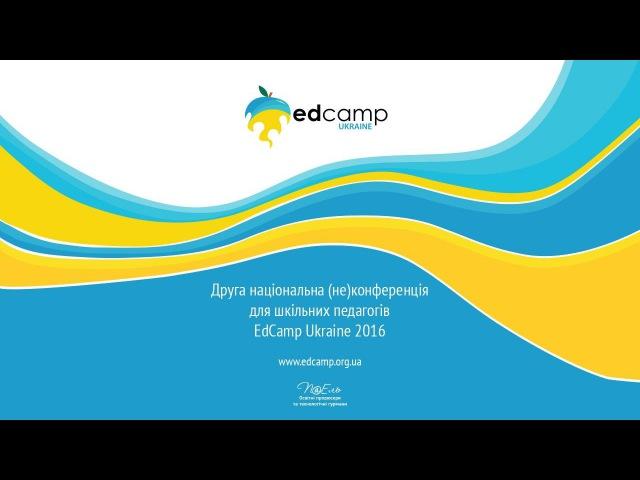EdCamp Ukraine 2016 Мислити критично щоб бути відповідальними