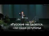 Русские не сдаются, или сила уступать  Виталий Киссер (14.05.2016)